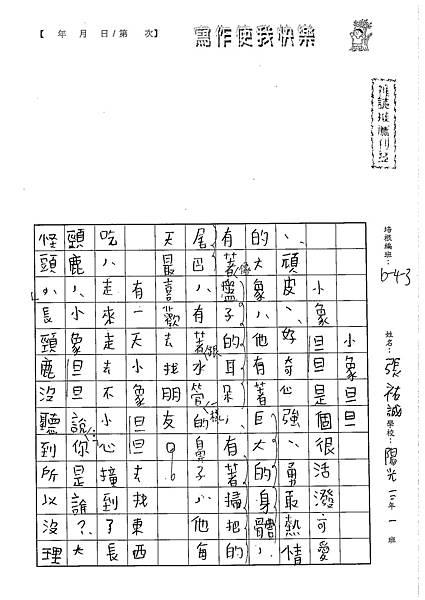 102W3403張祐誠 (1)
