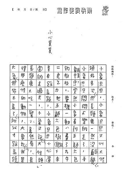 102W3403張祐誠 (2)