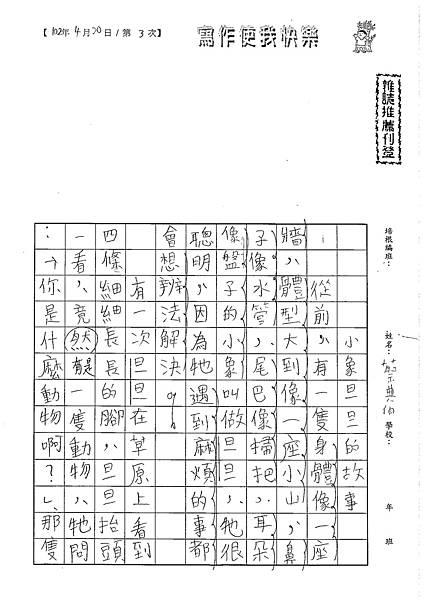 102W3403蔡典伯 (1)