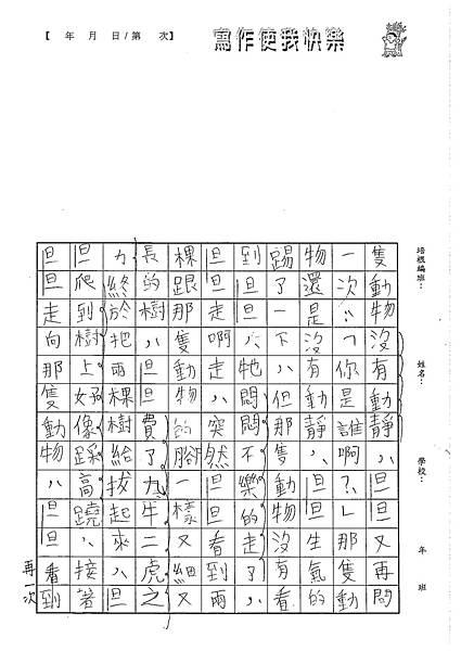 102W3403蔡典伯 (2)