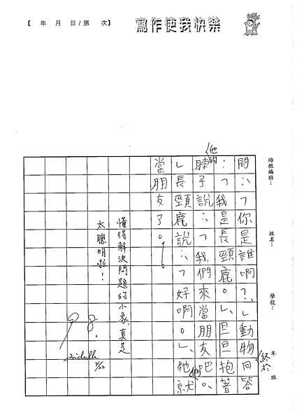 102W3403蔡典伯 (3)
