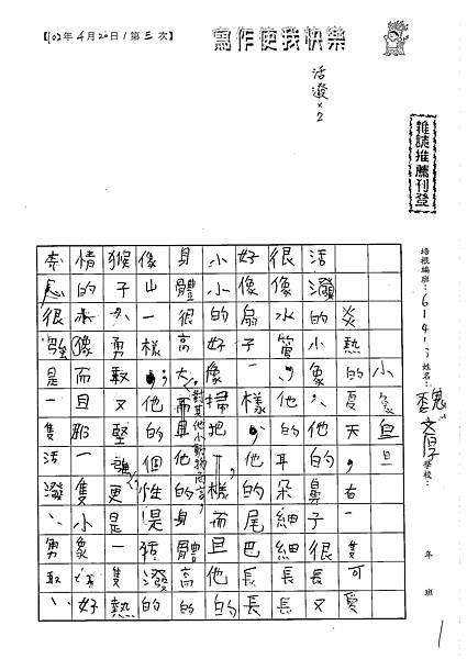 102W3403魏文厚 (1)