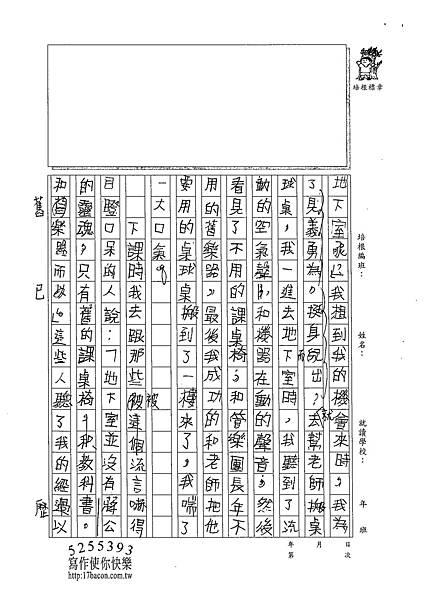 102W4403柯彥宇 (2)