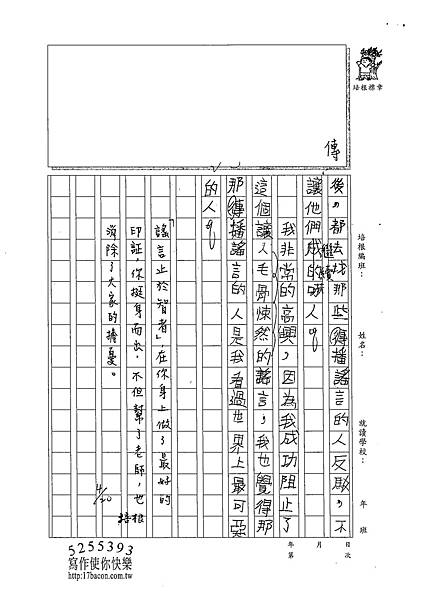 102W4403柯彥宇 (3)