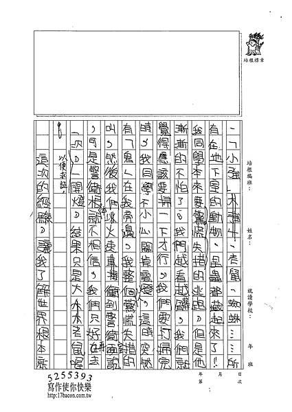 102W4403張維中 (2)