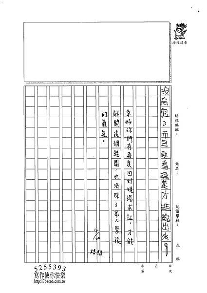 102W4403張維中 (3)