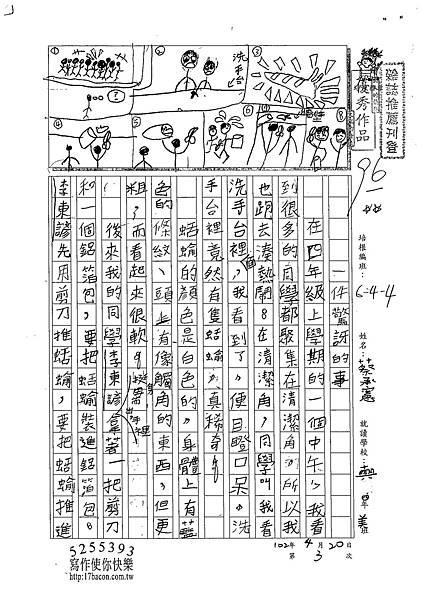 102W4403蔡承憲 (1)