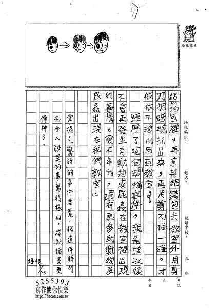 102W4403蔡承憲 (2)