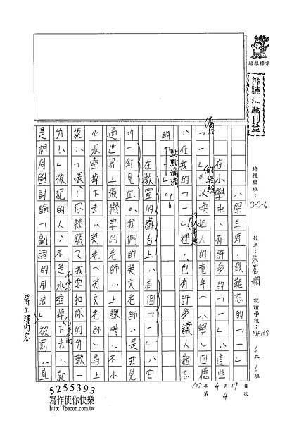 102W6404朱恩嫻 (1)