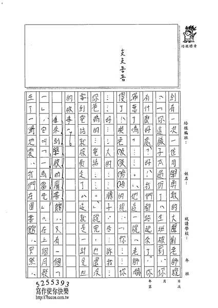 102W6404朱恩嫻 (2)