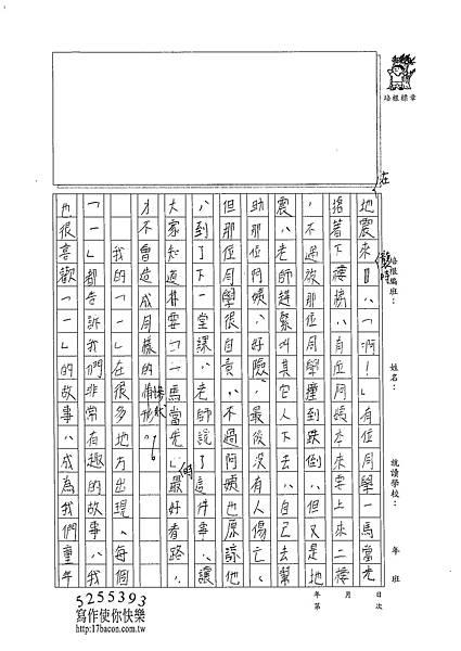 102W6404朱恩嫻 (3)