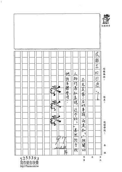 102W6404朱恩嫻 (4)