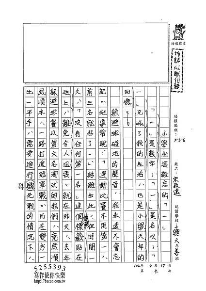 102W6404宋致遠 (1)