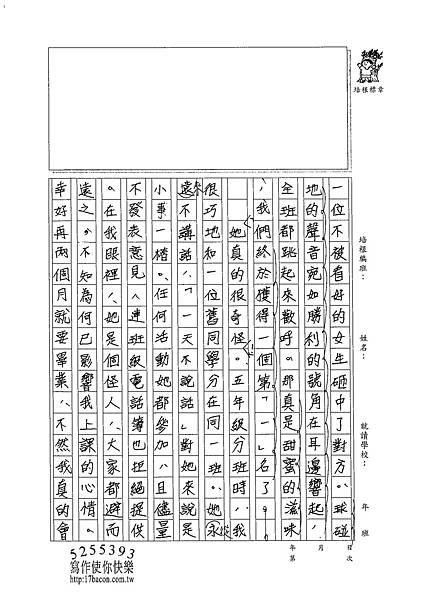 102W6404宋致遠 (2)