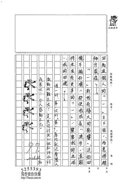 102W6404宋致遠 (3)