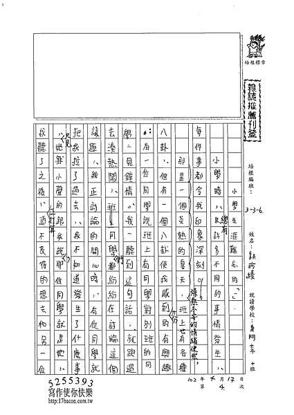 102W6404郭珍綾 (1)