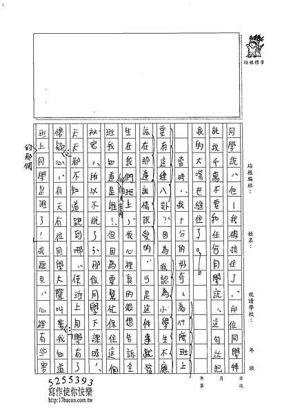 102W6404郭珍綾 (2)