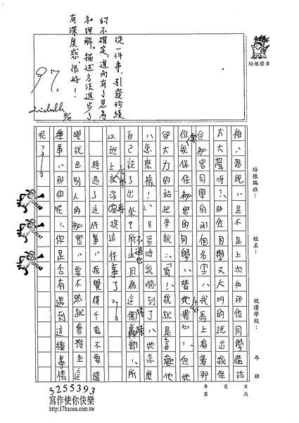 102W6404郭珍綾 (3)