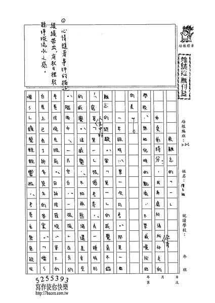 102W6404傅子珊 (1)
