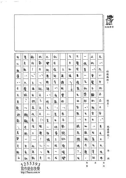 102W6404傅子珊 (2)