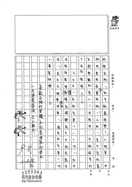 102W6404傅子珊 (3)