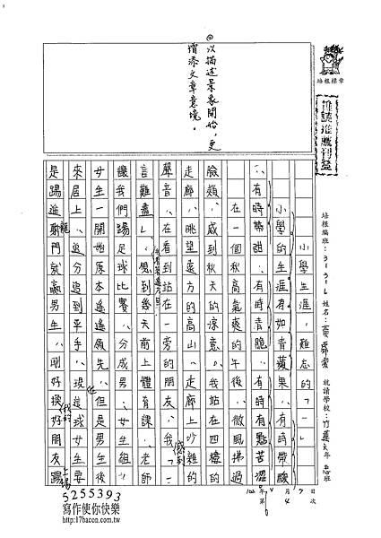 102W6404黃霈潔 (1)