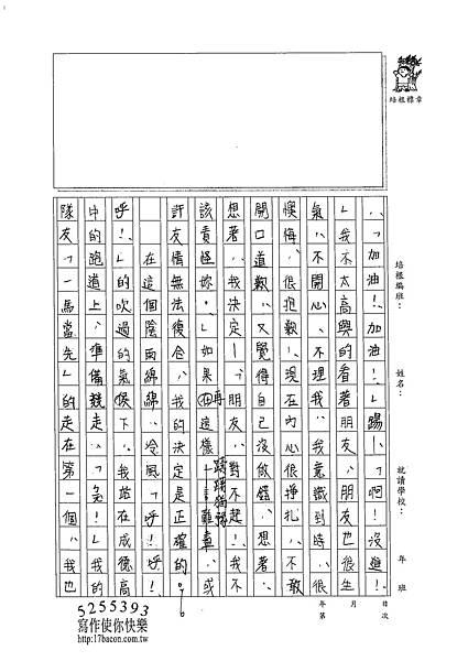 102W6404黃霈潔 (2)