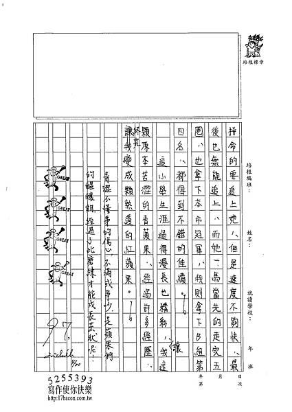 102W6404黃霈潔 (3)