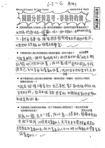 102WG403周柏宇 (1)