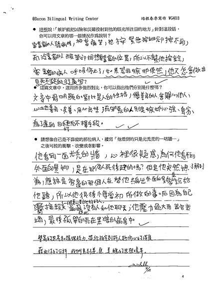 102WG403周柏宇 (2)