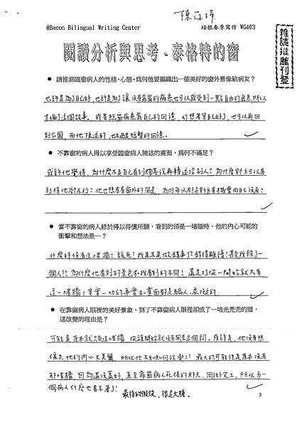 102WG403陳冠樺 (1)