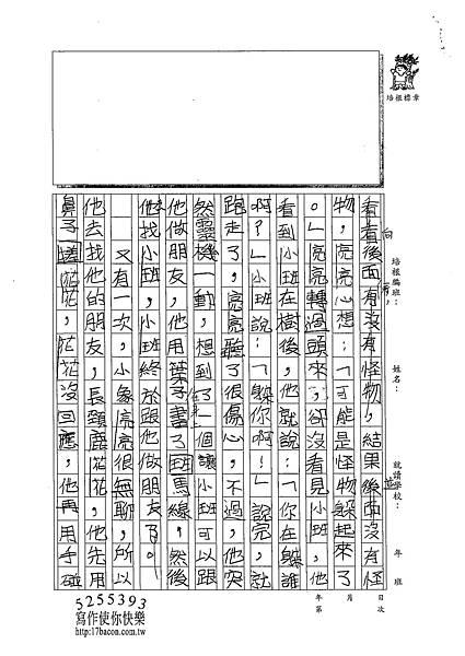 102W3403周聖婷 (2)