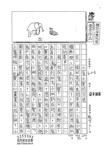 102W3403黃颽蓁 (1)