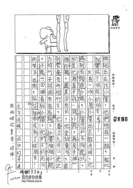 102W3403黃颽蓁 (2)