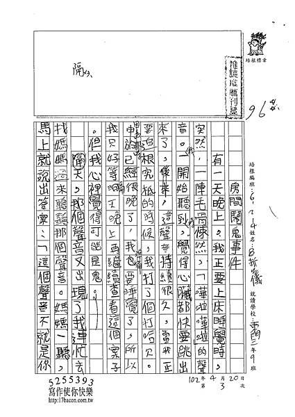 102W4403呂哲儀 (1)