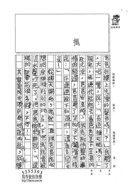 102W4403呂哲儀 (2)