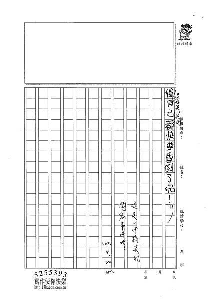 102W4403呂哲儀 (3)