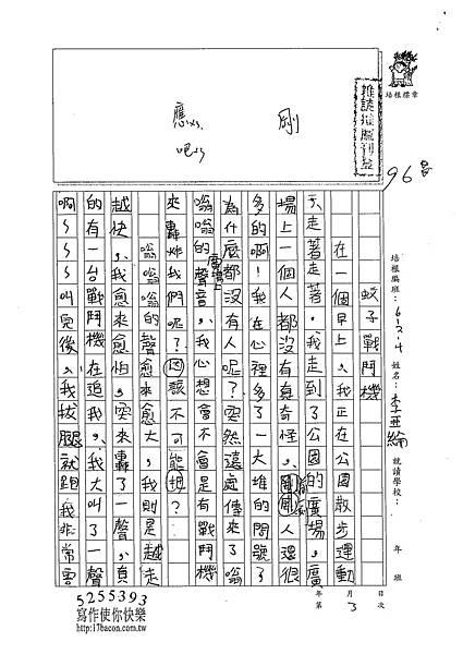102W4403李亞綸 (1)