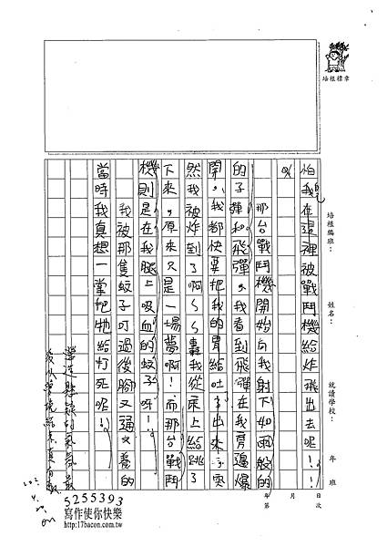 102W4403李亞綸 (2)