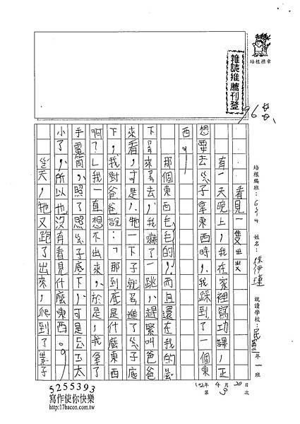 102W4403徐伊瑾 (1)
