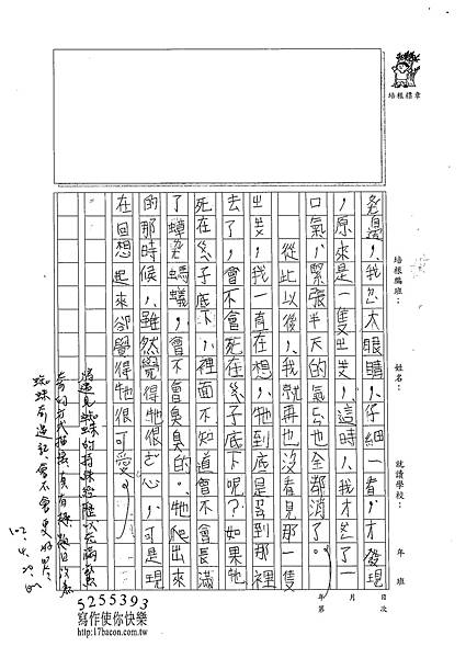 102W4403徐伊瑾 (2)