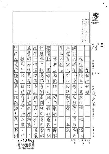 102W4403張新芸 (1)