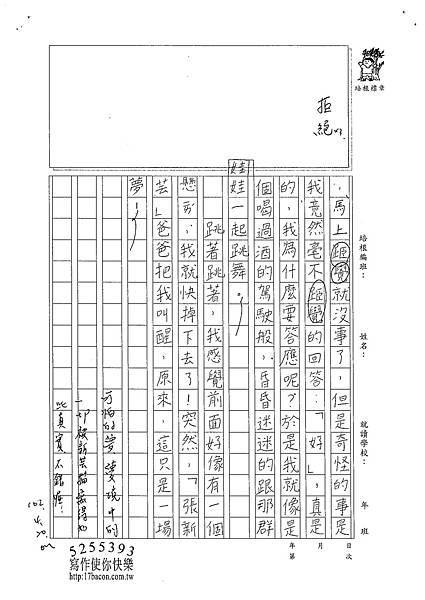 102W4403張新芸 (2)