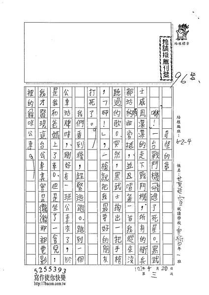 102W4403黃廷睿 (1)