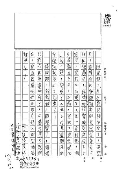 102W4403黃廷睿 (2)