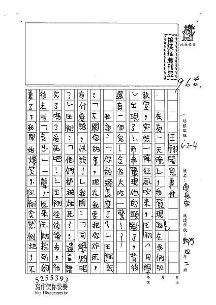 102W4403廖振安 (1)