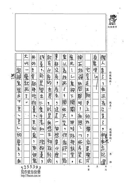 102W4403廖振安 (2)