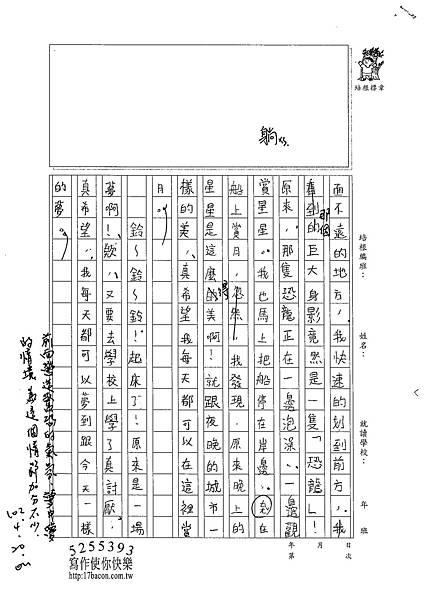 102W4403蔣宛儒 (2)