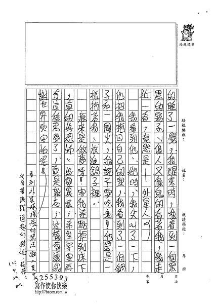 102W4403鍾淳奕 (2)