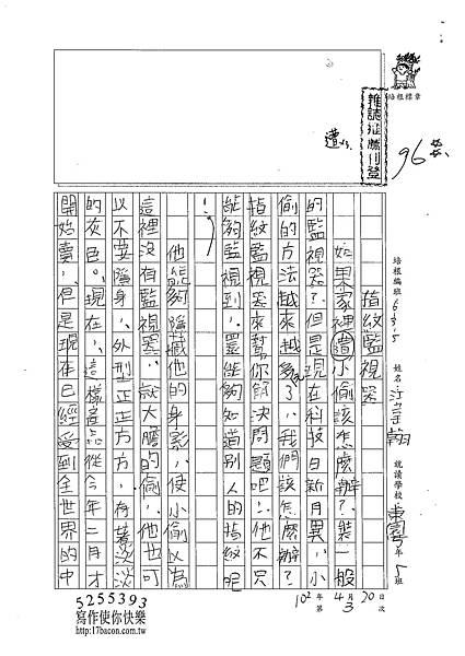 102W5403江韋翰 (1)